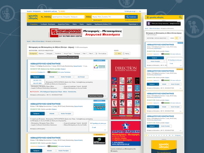 SERP Redesign of Greek Yellow Pages' website (2017, Q2)