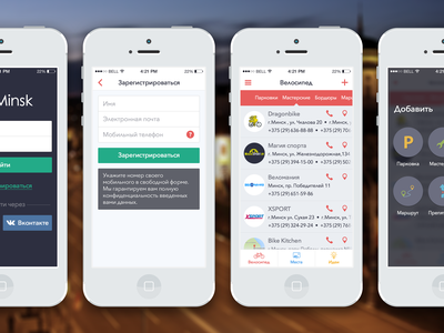My Minsk ios flat app application mobile clean iphone concept