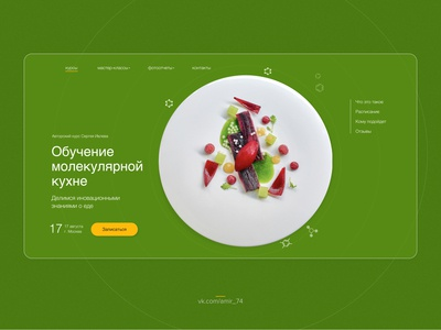 Design landing page. molecular cuisine