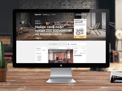 Kupite Loft filter ux ui interface website webdesign loft
