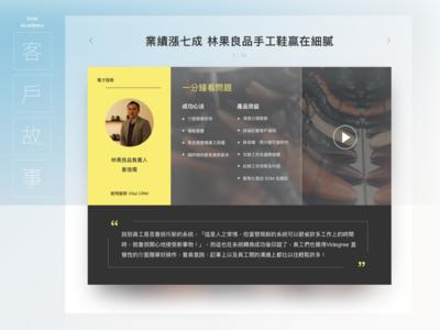 UserStory-Header