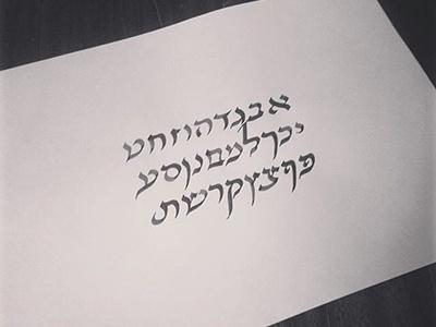 לְשׁוֹן הַקֹדֶשׁ - Alphabet Hebrew hebrew font israel letter alphabet jew handwritten calligraphy