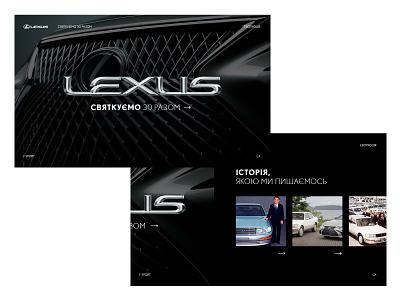 LEXUS promo website