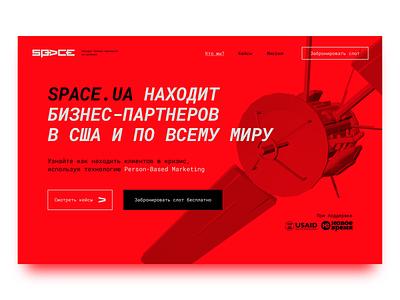 space.ua landing page targeting marketing website landingpage cinema4d redshift3d satelite red