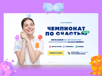 Happiness Champ Landing Page