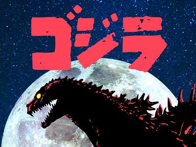 Godzilla 1970s Photo Collage