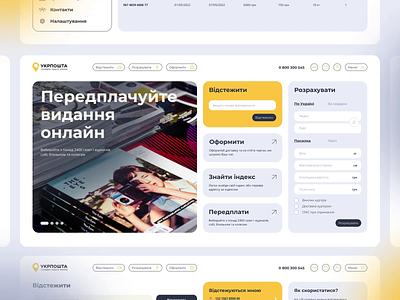 Ukrposhta. Redesign logistic shipping nextpage ukrainian post ukrposhta redesign ukrposhta post web app design web application design website web ux ui