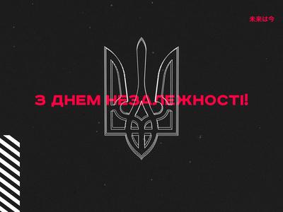 Happy Independence Day of Ukraine 🇺🇦