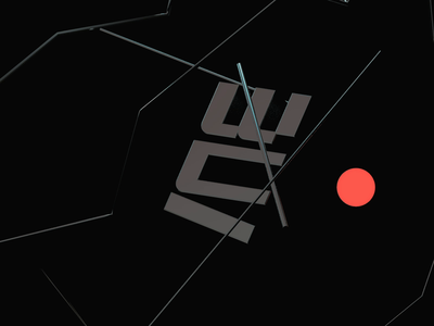 WC - 3D Logo Animation 3d artist cinema4d digital lettering type typography logotype design mono dark abstract animate cinema 4d animation 3d animation logotype logo 3d
