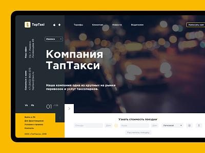 Taptaxi izhevskdesigner blockdesign taptaxi taxi grid uidesign web hashdogdesign