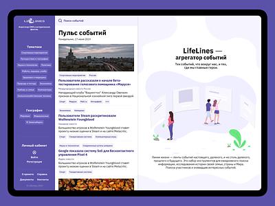 LifeLines lifelines sidebar news website web illustration ux design ux ui lyamindesign hashdogdesign izhevskdesigner design