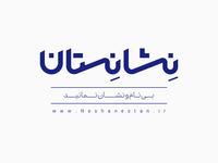 Neshanestan Logo