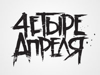 Four Aprils logotype