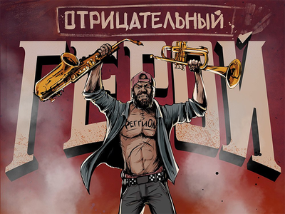Villain / Отрицательный герой poster