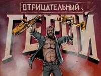 Villain / Отрицательный герой