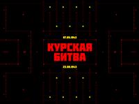 Soviet Union Battle of Kursk FUI HUD