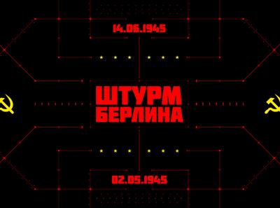 Soviet Union Battle of Berlin FUI HUD
