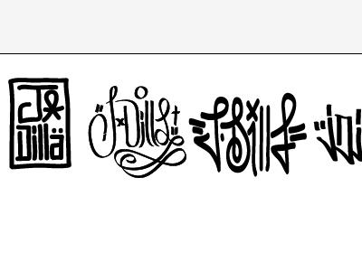 Ja Dilla Saved My Life Don Sage lettering