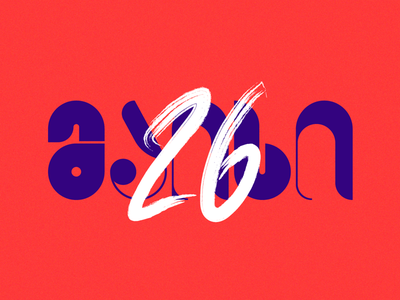 May 26 / Georgian letter typo georgiantypography vector design illustration art