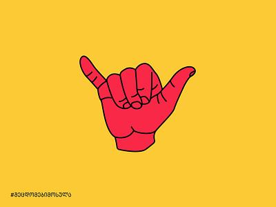 Shaka sign design vector art minimal icon mark illustration