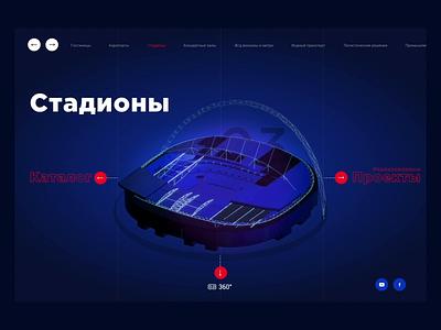 stadiums 3D concept slider content blue web site design dark 3d 3d animation animation ui corporate stadium