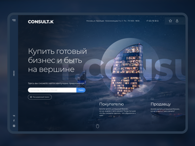 Consulting business purchase business capital city desktop webdesign jetup digital website design ui ux jetup consulting