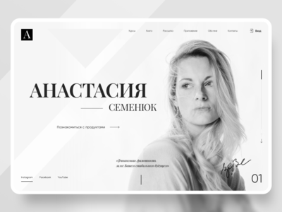 Anastasia - Personal Financial Site uiux concept webdesign web typography promo homepage promosite cv finance personal website ux ui jetup