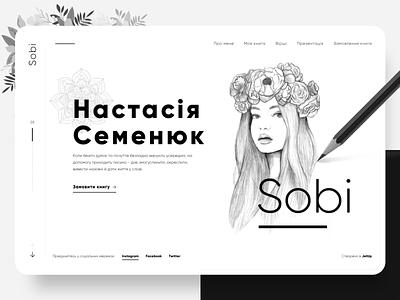 Writer - Personal promo website fullscreen homepage sobi order the book book authoress author writer pen typography jetup digital promo webdesign website design ux ui jetup