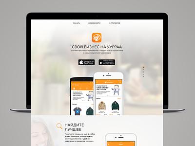 Landing page for Oorraa mobile apps market store mobile b2b marketplace e-commerce landing-page web web-design landing