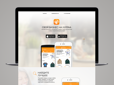 Landing page for Oorraa mobile apps market store mobile b2b marketplace e-commerce landing-page web web-design landing