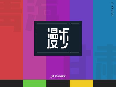 漫步青甘 | Wander II