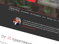 Landing page for Praktika Days Event