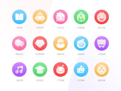 Icon 少儿频道页icon