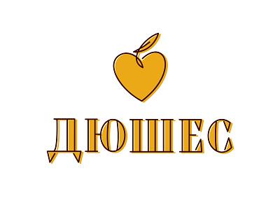 Дюшес (Duchesse) Option for logo typeface duchesse design typography calligraphy lettering