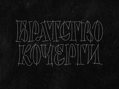 Братство Кочерги typography calligraphy lettering
