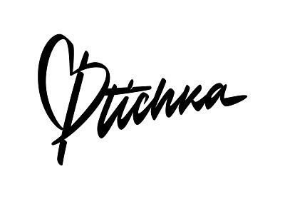 Ptichka branding design typography calligraphy lettering