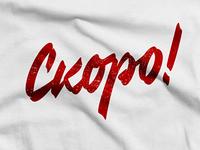 Soon! (russian)