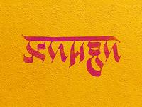 Hindi (russian)