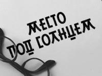 Cyrillic like Korean