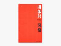 排版的风格 Typographic Style | Behance Featured