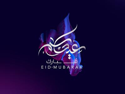 Eid Mubarak 2021 ui illustration design logo design logo arabic logos typography calligraphy mohammadfarik