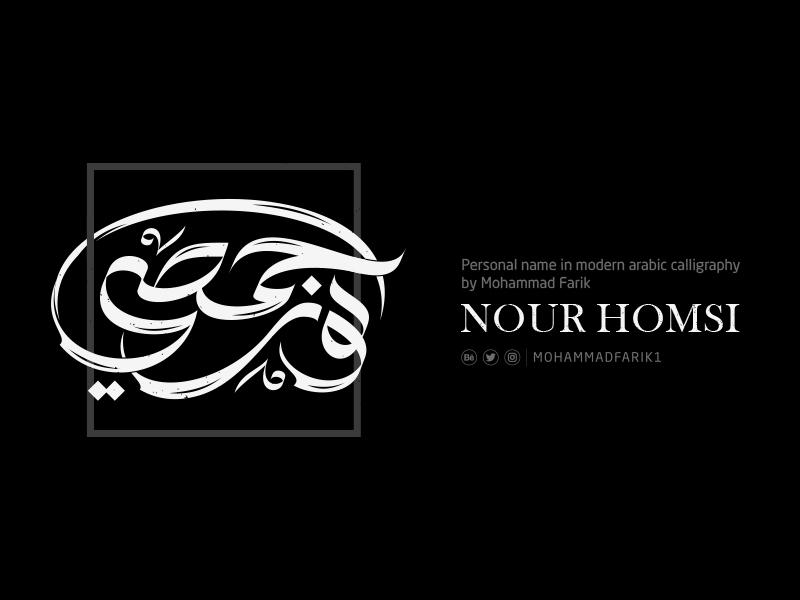 Arabic Calligraphy Logo arabic logo design typography type mohammadfarik calligraphy logos happy friday