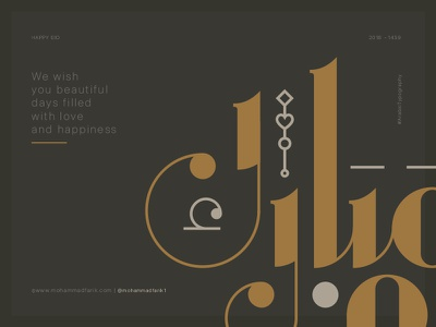Eid Mubarak adobe arts art behance mohammadfarik logos logo arabiccalligraphy arabic typography calligraphy