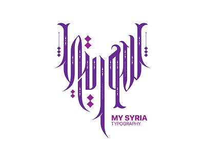 My Syria   Typography arabiccalligraphy art arabtype syrianart arts branding logodesign calligraph design logo design brand typeface illustration type logo arabic logos mohammadfarik calligraphy typography