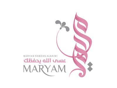 Maryam   Calligraphy branding mark arabiccalligraphy design arabtype syrianart calligraph logodesign logo logo design arts art typeface brand arabic logos type mohammadfarik calligraphy typography