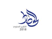 AlHasad | Calligraphy