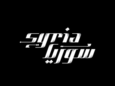 SYRIA syrianart design vector arabiccalligraphy calligraph art arts logodesign arabtype brand typeface mark logo design type logos logo arabic mohammadfarik calligraphy typography