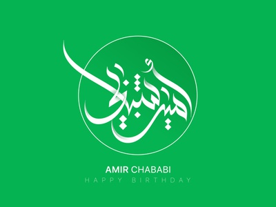 AMIR CHABABI   CALLIGRAPHY arabtype illustration syrianart vector calligraph arabiccalligraphy branding arts art mark typeface brand logo design type logo arabic logos mohammadfarik calligraphy typography