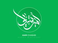 AMIR CHABABI | CALLIGRAPHY