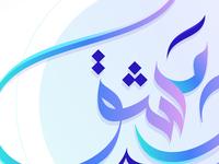 Damascus | Modern Calligraphy